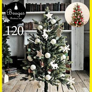 クリスマスツリー120cm樅北欧【ブルージュ】Pクラシックタイプ高級クリスマスツリークリスマスツリーオーナメントセットおしゃれ北欧かわいいツリーLEDイルミネーション
