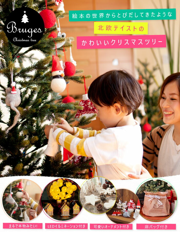 Groovy『クリスマスツリー120cm』