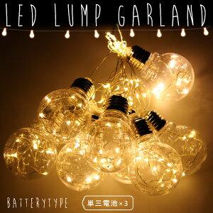 [訳アリ]ガーランドライト電池式LEDキャンプイルミネーションクリスマス電球ランプガーランドフェステント飾り装飾目印パーティーライトウェディング装飾クリスマスツリー誕生日ライト