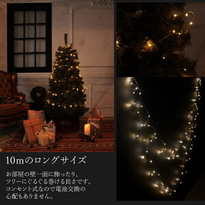 ACコンセント式ジュエリーライトLEDイルミネーション100球10mコンセント式リモコン制御電球色室内インテリアフェアリーライトかわいいクリスマス