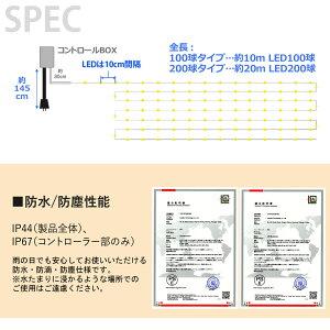 9月下旬入荷予約ledイルミネーション200球ACコンセント式多彩な8パターン20mクリスマスイルミネーション
