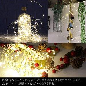 9月下旬入荷予約クリスマスツリーLEDコンセントジュエリーライトLEDイルミネーション100球10mコンセント式リモコン制御電球色室内インテリアガーランドライト二次会かわいいクリスマス