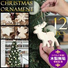 クリスマスツリーオーナメントセット木製北欧ナチュラルトナカイ天使星雪の結晶(スノー)【計8個】クリスマスツリー飾りおしゃれ