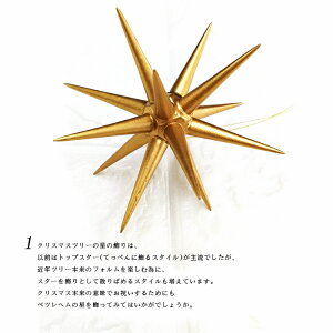 ベツレヘムの星ツリー飾りオーナメント北欧おしゃれゴールド金クリスマス飾り