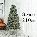 エントリーで全品5倍!11月中旬頃入荷予約クリスマスツリー 210cm 樅アルザス クリスマスツリー 210cm高級ツリードイツトウヒツリーヌードタイプ【送料無料】
