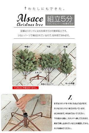 9月下旬入荷予約アルザスクリスマスツリー180cm樅クラシックタイプ高級クリスマスツリーヌードタイプ【送料無料】