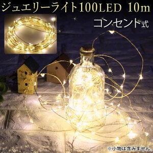 LED LEDライト ライト ジュエリーライト コンセント イルミネーション クリスマスツリー 100球 10m コンセント式 リモコン制御 電球色 室内 インテリア フェアリーライト ガーランドライト 二次会 かわいい クリスマス パーティ ハロウィン