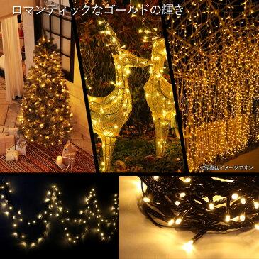 led イルミネーション 200球 AC コンセント式 多彩な8パターン 20m クリスマス イルミネーション ハロウィン 庭 ガーデン ゴールド 電飾 屋外 防水 クリスマスツリー christmas tree xmas ライト 飾り