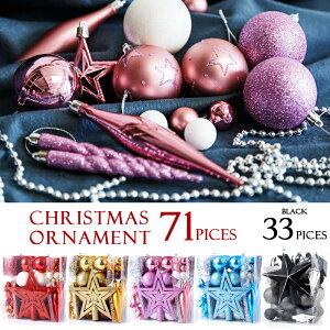 クリスマスツリー用オーナメントセット71個セット33個セットアソート飾り星シェルボール71pゴールドレッドピンクブルー33pモノトーンブラック大人クリスマスツリーハロウィン北欧店家庭ラメ装飾