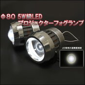 φ80超爆光5W級LEDプロジェクターフォグランプリレー付【車】