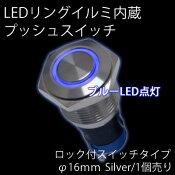 防水LEDリングイルミプッシュスイッチφ16mm『ロック付きタイプ』シルバーボディ青LED12V【1個】【車】