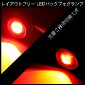 レイアウトフリーLEDバックフォグランプ光量2段階切換え式レッド2個セット【車】【Marathon10P05Sep12】