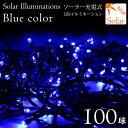 ソーラーイルミネーション led100球 ブルー ソーラー充電式led クリスマスイルミネーション 【送料無料】
