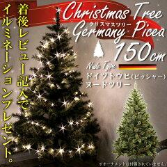 クリスマスツリー ヌードツリー まるで本物のドイツトウヒです!【クリスマスツリー 送料込...