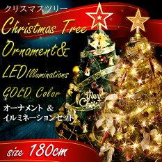 クリスマスツリー180cmクリスマスツリー180cm9種類13個&ledイルミネーションセットクリスマスツリー