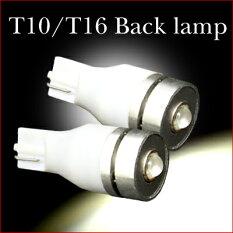 【クリアランスセール】T16純正互換品バックランプ専用Cree3W級LEDバルブ2個アクア