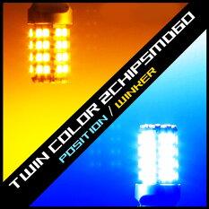 【青/橙】光量2倍キャンセラー内蔵ツインカラー・ウイポジバルブT202chipSMD60連ダブル【車】再25