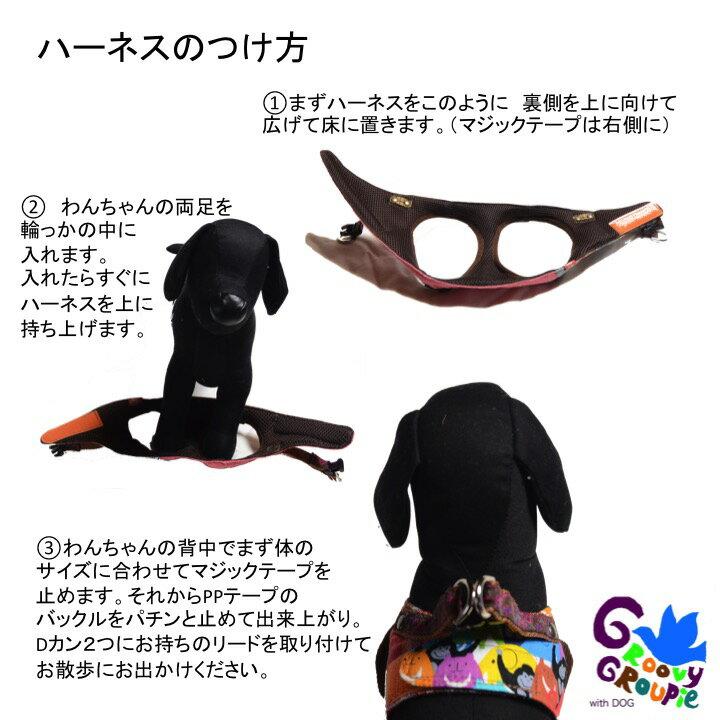 超小型犬 ベストハーネス ヒッコリーと織物【ポスト投函選択で】