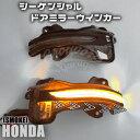 ホンダ シーケンシャル LED ミラー ウインカー スモーク N-WG...