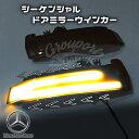メルセデスベンツ シーケンシャル ミラー ウインカー レンズ スモーク スワロータイプ LED 流れ ...