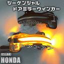 ホンダ Type-1 クリアー レンズ シーケンシャル LED ミラー ...