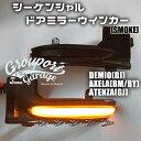マツダ シーケンシャル LED ドア ミラー ウインカー レンズ ...