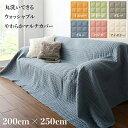 商品名| 人気の洗える柔らかマルチカバーMLT カラー| 6色対応サイズ| 幅200 奥行250 cm (Mサイズ)主素材...
