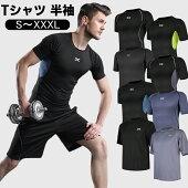 Tシャツ半袖メンズスポーツウェアコンプレッションウェア