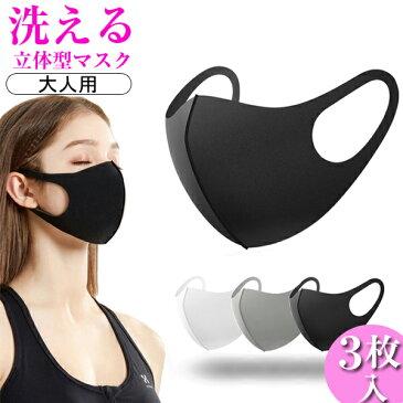【在庫あり】即納 マスク 洗える 3枚入り ブラック 立体 マスク 繰り返し 洗える 防塵マスク フェイスマスク 保護マスク 風邪予防 飛沫感染予防 飛沫防止 繰り返し 使える マスク 大人用