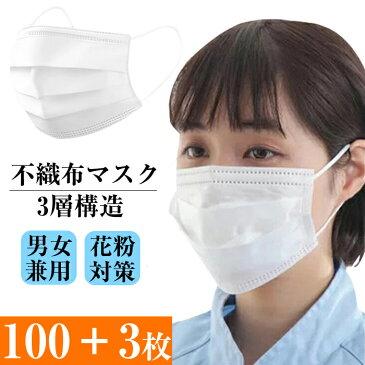 マスク 100枚 マスク 箱 使い捨てマスク 三層不織布 マスク 高密度 フィルター 白 ホワイト プリーツマスク 風邪予防 飛沫感染予防 飛沫防止 花粉対策 大人用