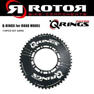 ROTOR / ローター 110PCD 52T AERO Q-RONGS オーバルチェーンリン…