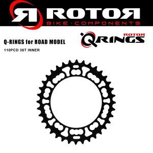 ROTOR / ローター 110PCD 36T INNER Q-RONGS オーバルチェーンリ…
