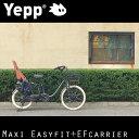 Yepp Maxi Easyfit+EFcarrier 後乗せ キャリア取付タイプ カワイイ イェップ 自転車用チャイルドシート