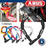 【即納可】685 Shadow チェーンロック 1100mm ABUS アブス 自転車 鍵 盗難防止 駐輪