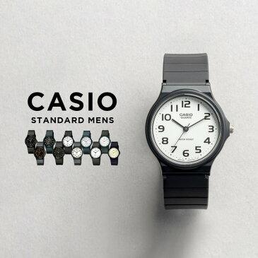 【10年保証】【日本未発売】CASIO カシオ スタンダード メンズ 腕時計 レディース キッズ 子供 男の子 女の子 チープカシオ チプカシ アナログ ブラック 黒 ホワイト 白 シルバー ゴールド 金 ベージュ 海外モデル