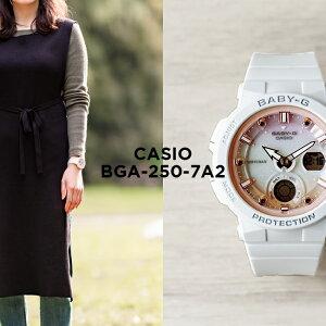 【10年保証】CASIO BABY-G カシオ ベビーG BGA-250-7A2 腕時計 時計 ブランド レディース キッズ 子供 女の子 アナデジ 日付 カレンダー 防水 ホワイト 白 ピンク ギフト プレゼント