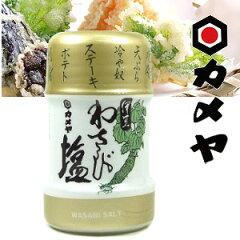 −本わさびの辛さが引き立ったお塩です−富士山・伊豆 お土産わさび塩・瓶入り(伊豆カメヤ)