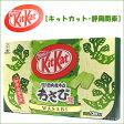 KitKatキットカット静岡・関東土産ミニ12枚入り(田丸屋本店わさび!)チョコレート