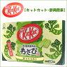 KitKatキットカット静岡・関東土産ミニ12枚入り(田丸屋本店わさび!)...