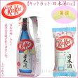 KitKatキットカット日本酒9個入りセット(日本酒味バージョン!)チョコレート