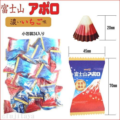 富士山地区限定(富士山)アポロチョコ(濃いいちご味)STRAWBERRY大粒24粒入(小包装入)明治・meiji
