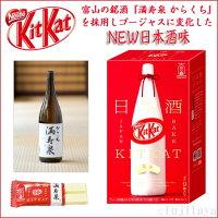 ご当地、キットカット、日本酒
