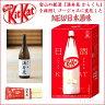 KitKatキットカット日本酒9個入りセット(日本酒味/NEWバージョン!)...