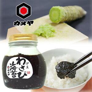 富士山・伊豆 お土産わさび海苔・瓶入り(伊豆カメヤ)海苔の佃煮【わさび味】
