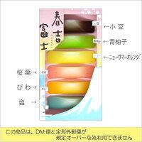 富士山限定、富士山羊羹6個入り、DM定型不可