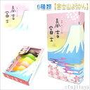 富士山お土産富士山型羊羹(春吉富士)6種類入6種類入×各1個入り その1