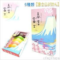 富士山限定、富士山羊羹6個入り