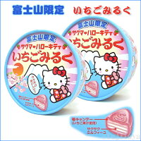富士山お土産、ハローキティ、いちごミルク、キャンディー
