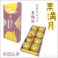 富士山お土産、とってもおいしい栗饅頭