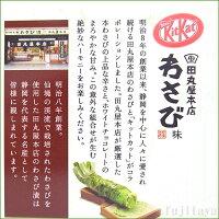 ご当地、キットカット、静岡・関東土産、わさび